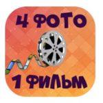 4фото1фильм